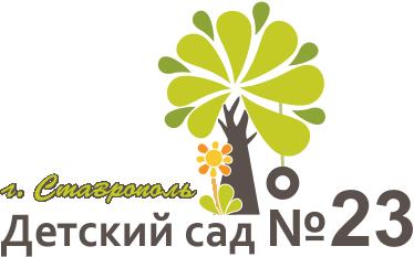 детский сад №23 г. Ставрополь