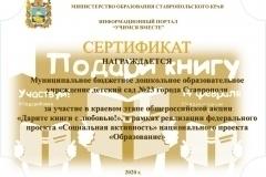 дс-23-Ставрополь-1024x724