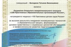 100-престижных-детских-садов