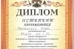 диплом-Рома