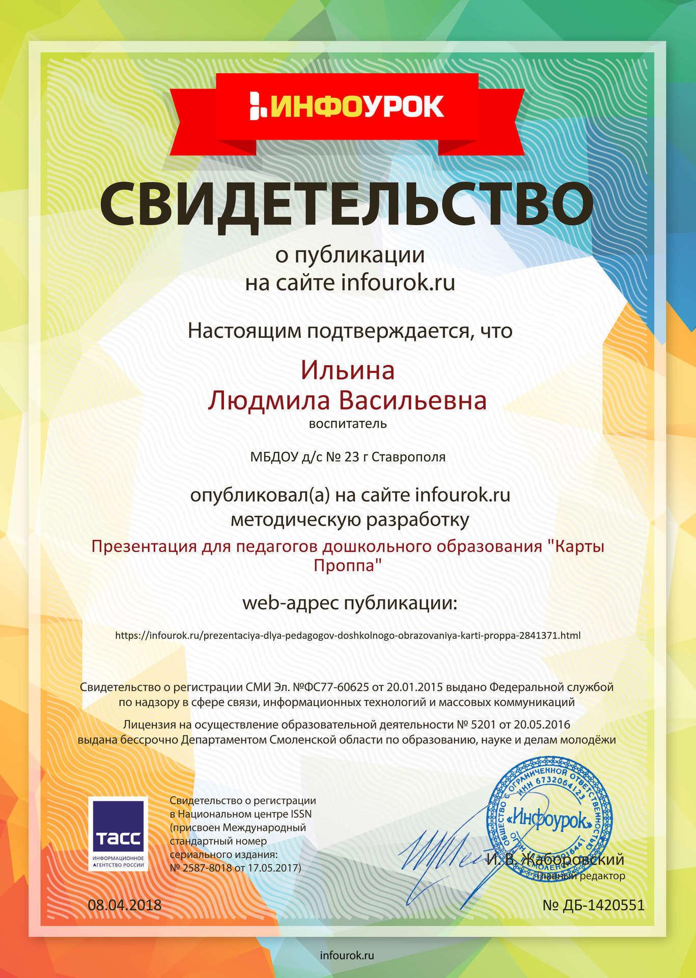 Свидетельство-проекта-infourok.ru-№1420551