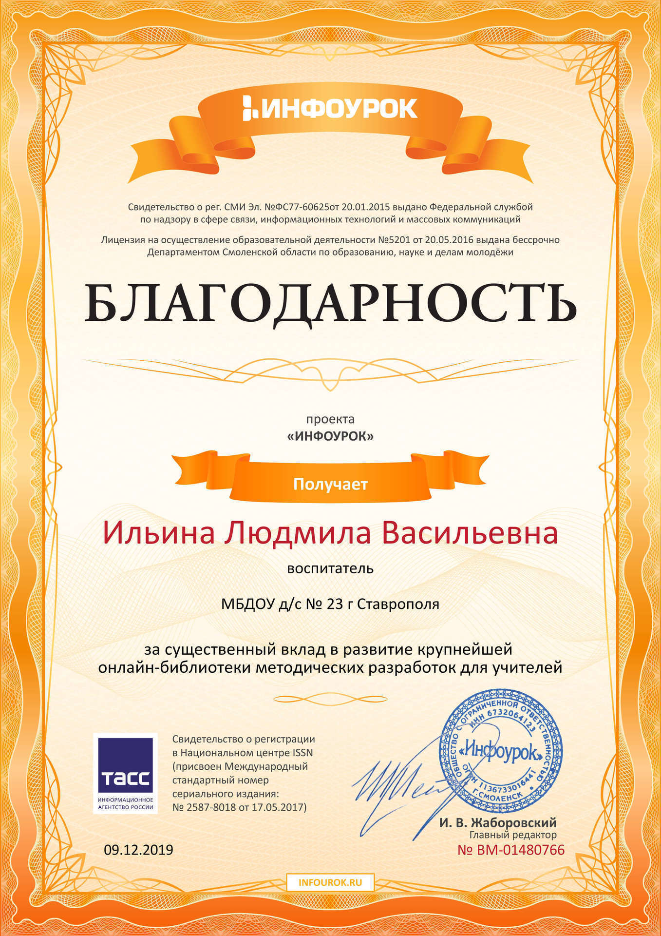 Свидетельство-проекта-infourok.ru-№1480766-1