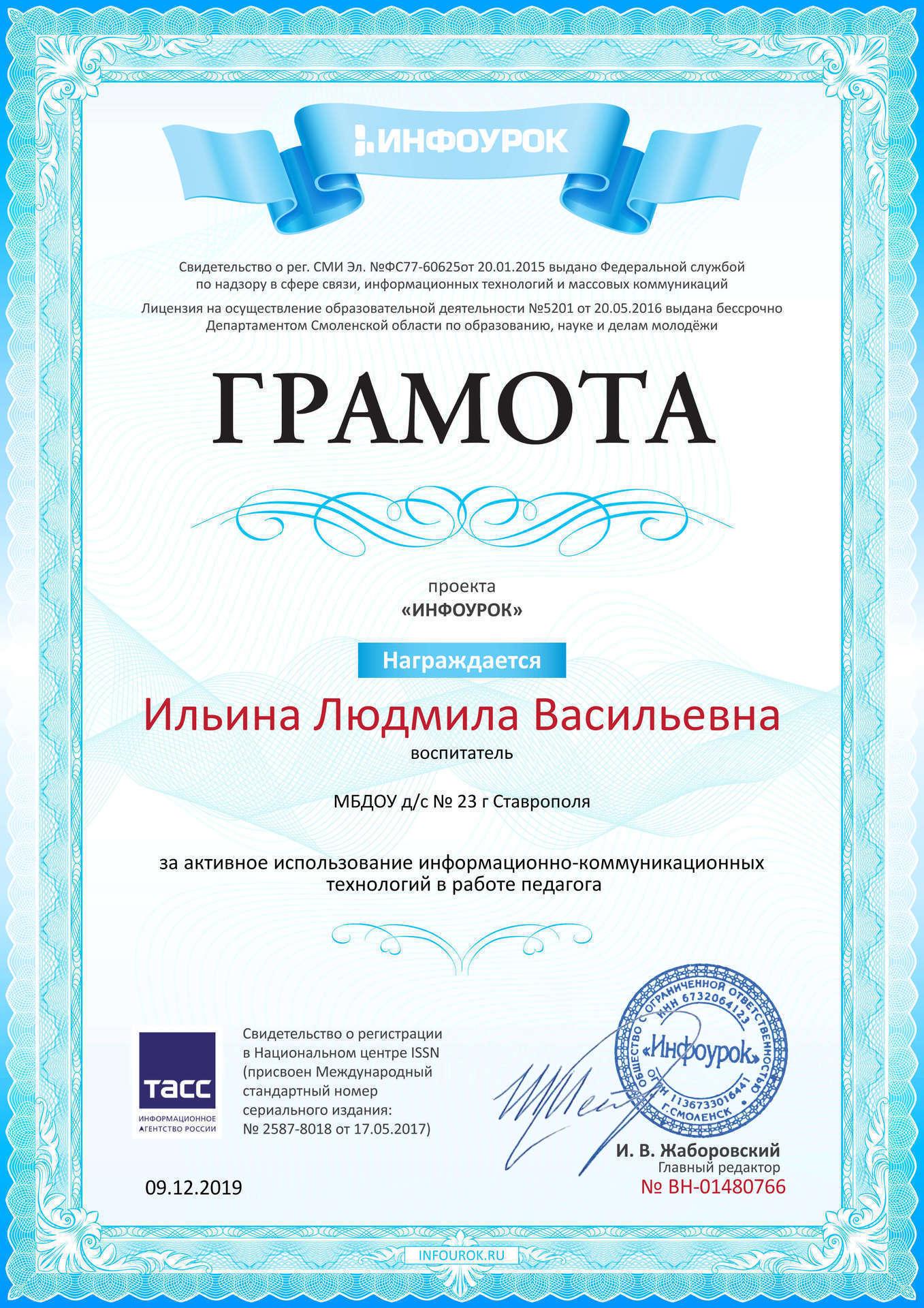 Свидетельство-проекта-infourok.ru-№1480766