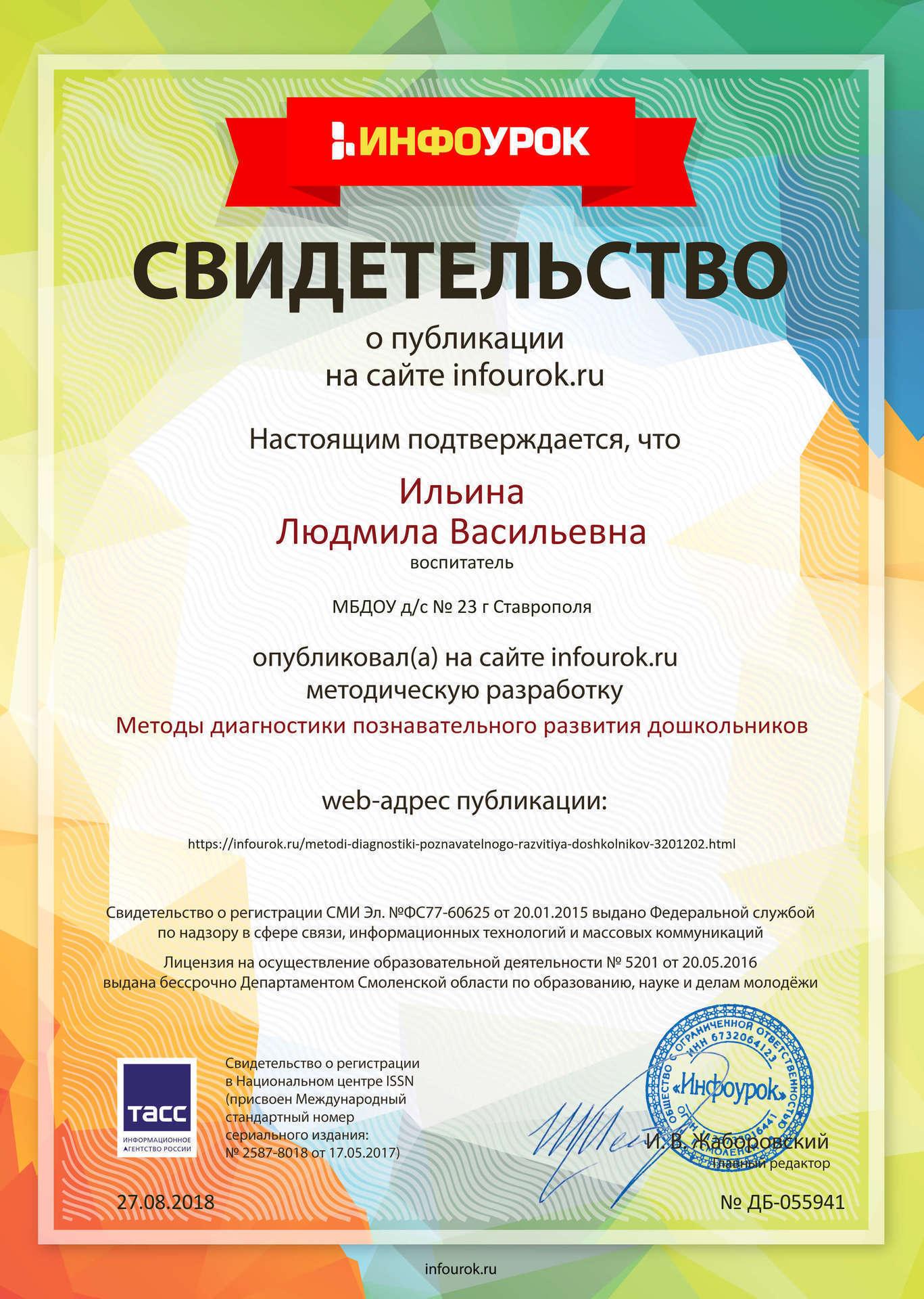 Свидетельство-проекта-infourok.ru-№55941