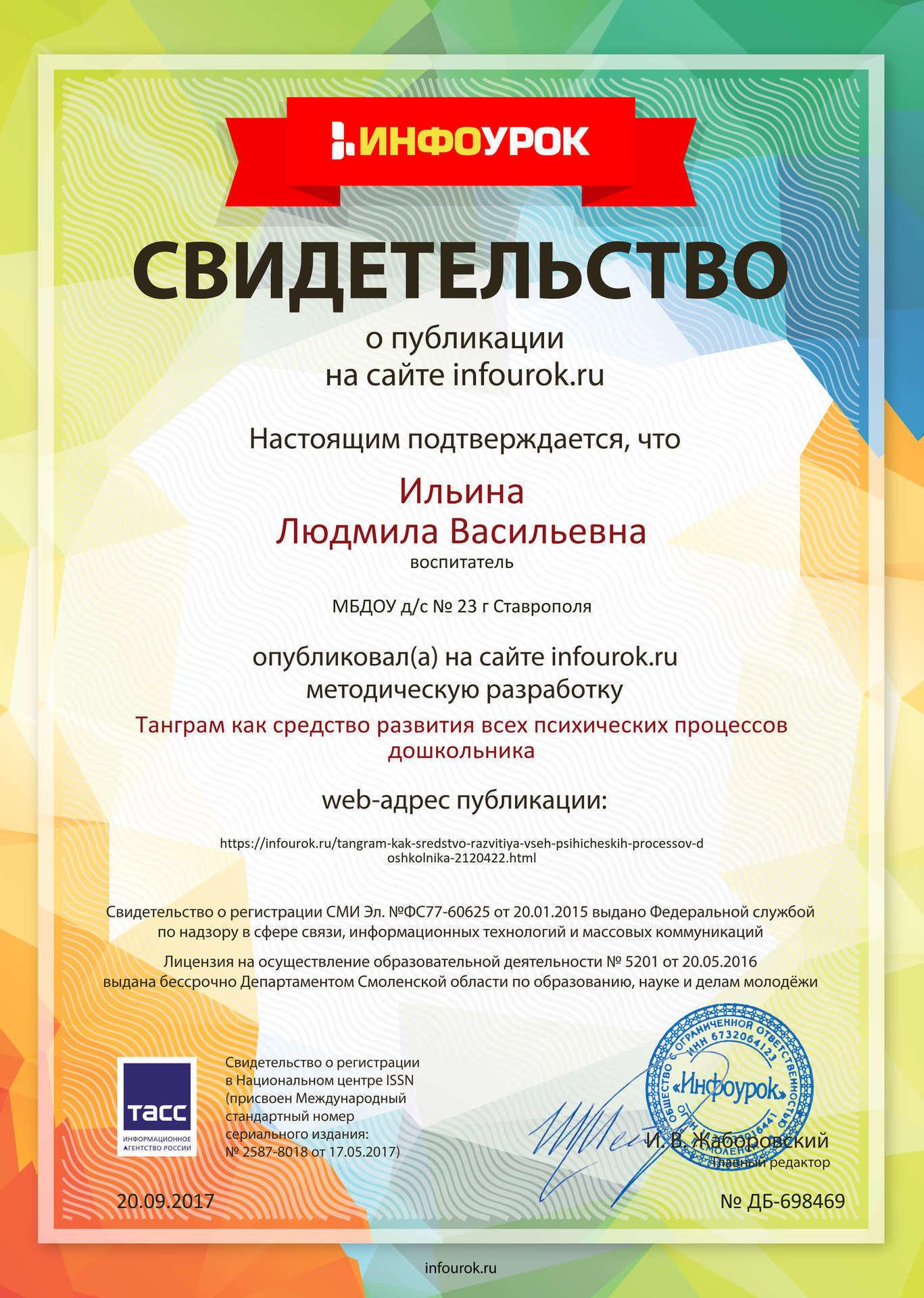 Свидетельство-проекта-infourok.ru-№698469
