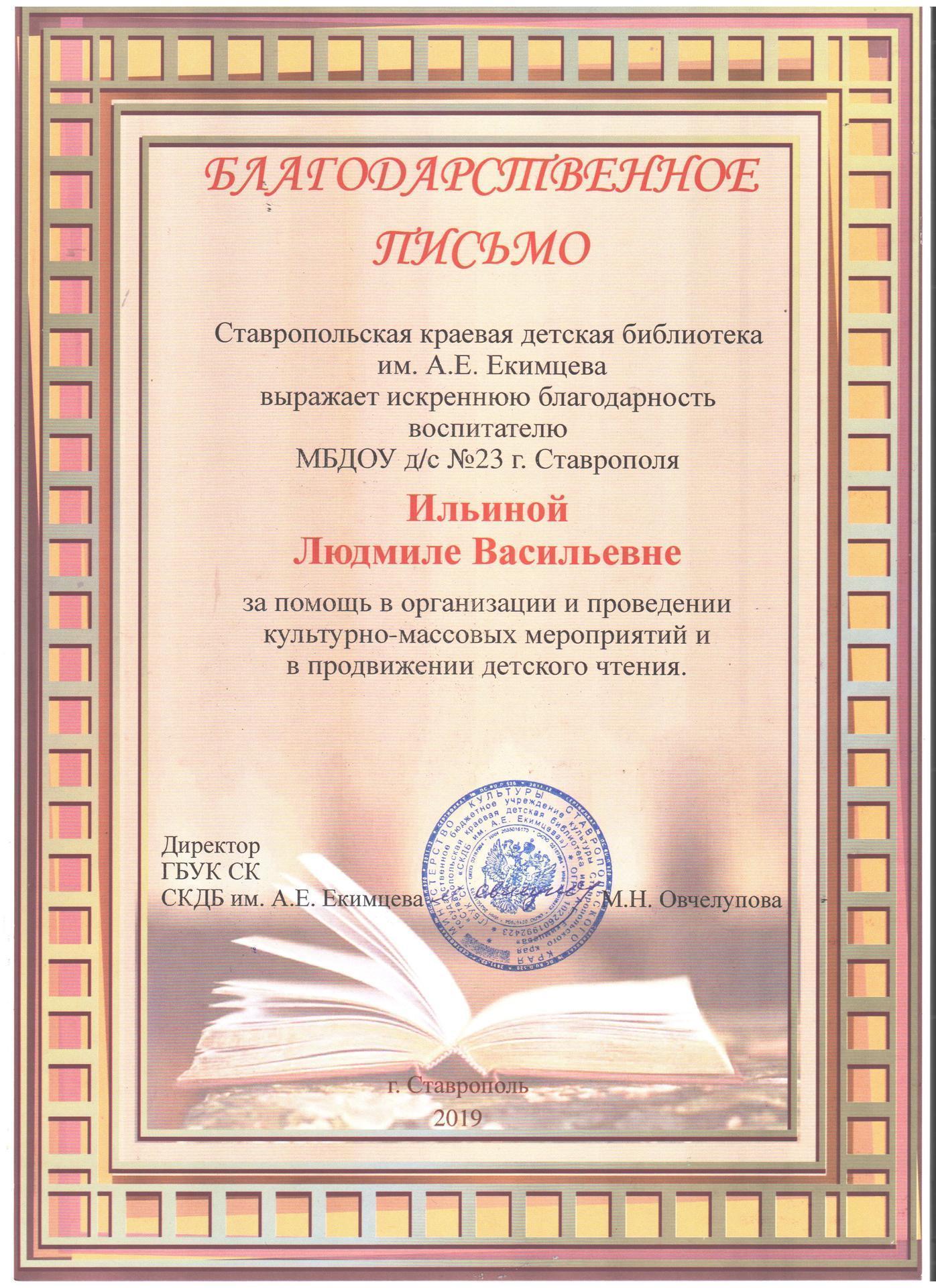 люда-библ