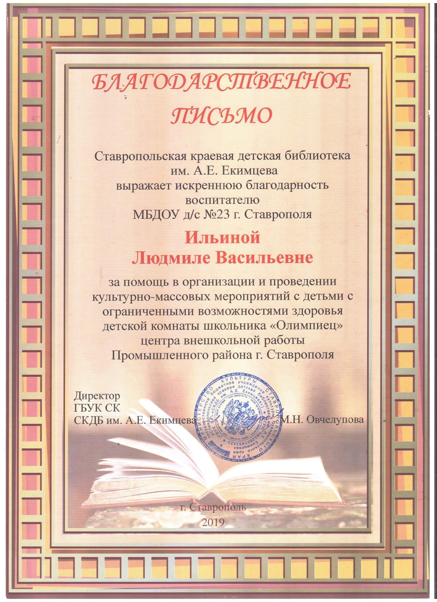 люда-биб1