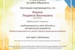 Свидетельство-проекта-infourok.ru-№1261431