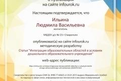 Свидетельство-проекта-infourok.ru-№781540