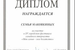 семья МАКОВКИНЫХ 12 гр